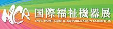 第46回 国際福祉機器展HCR出展のご案内