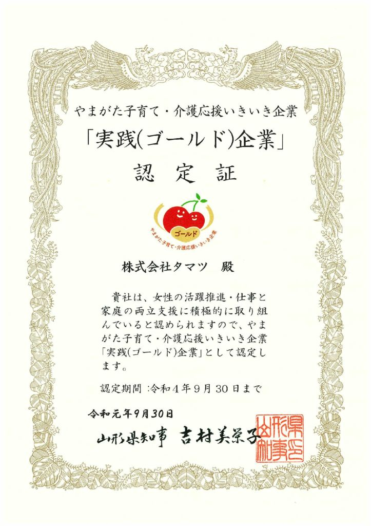 gold_company_certificateのサムネイル