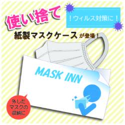 使い捨てマスクケース「マスクイン」
