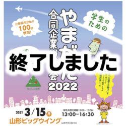 【終了しました】2021.3.15 やまがた合同企業説明会2022のご案内