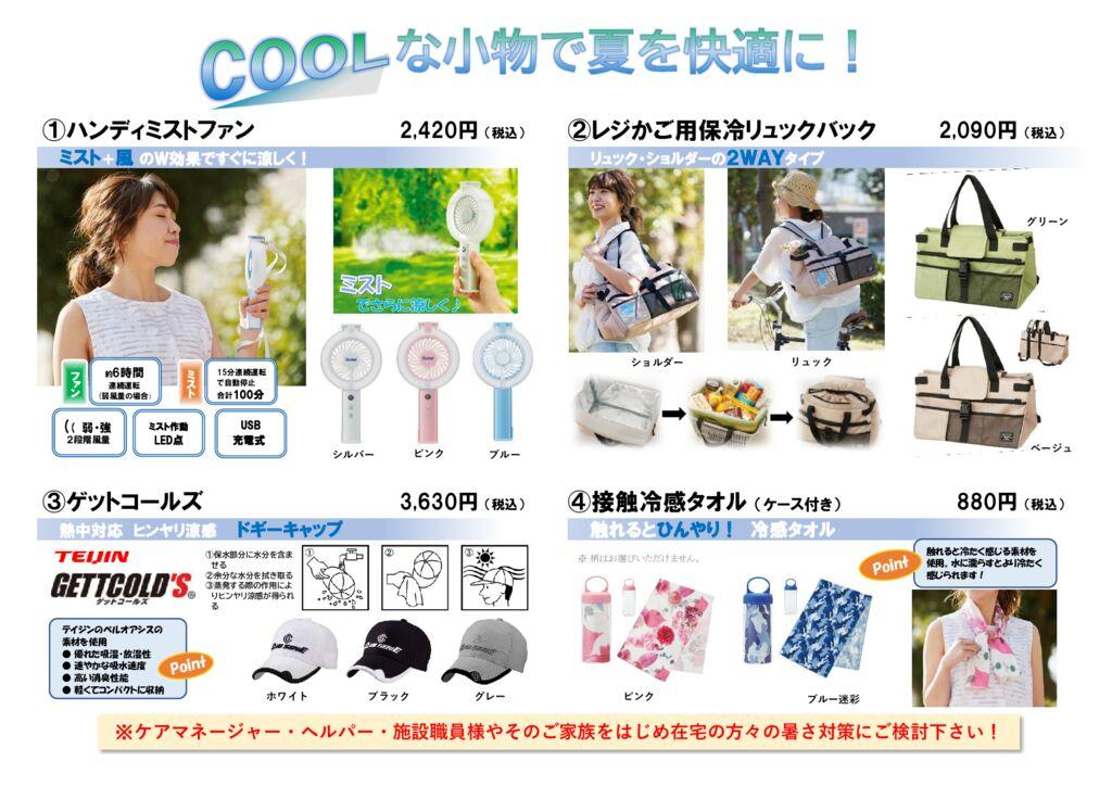 R3_ひまわり冷感雑貨商品tamatsu用のサムネイル